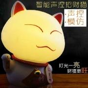 声控模仿 灯光一亮 财富更旺 招财猫智能声控对话台灯