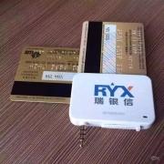 瑞银信手机POS机移动刷卡器信用卡即付实时到账蓝牙